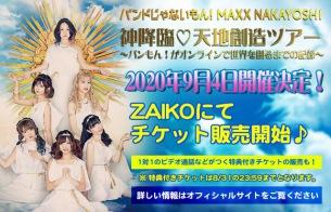 バンドじゃないもん!MAXX NAKAYOSHI、オンライン・ライヴ開催決定
