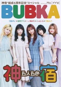 神宿 「BUBKA」10月号セブンネット限定盤の表紙を飾る