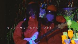 ラブリーサマーちゃん、MV「AH!」のプレミア公開が決定