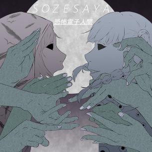 中村ソゼと沖縄電子少女彩によるユニット・SOZESAYAが音源リリース