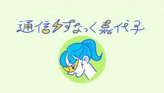 吉澤嘉代子、9/20に初無観客配信ライヴ〈通信・すなっく嘉代子〉開催
