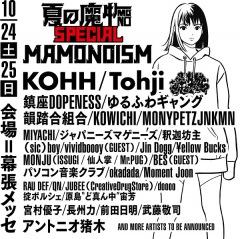 〈夏の魔物SPECIAL MAMONOISM〉第1弾でKOHH、Tohji、宮村優子、猪木、長州、前田、武藤ら出演決定