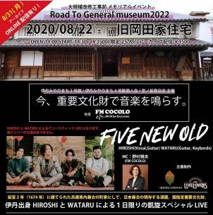 FIVE NEW OLD、重要文化財でのライヴ&トークを有料配信