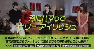 〈ビリー・アイリッシュ妄想来日イベント〉9/2プレミア配信決定