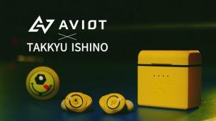 石野卓球 × AVIOT ワイヤレスイヤホンのコラボモデル発売決定
