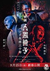 『映画 人間椅子 バンド生活三十年』9/25公開決定&予告編解禁