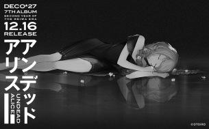 DECO*27、自身の誕生日12/16にニューAL『アンデッドアリス』をリリース