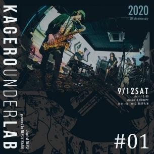 KAGERO、吉祥寺NEPOでの新作アルバムの制作過程をリアルタイム配信する「KAGERO underLab」を開始