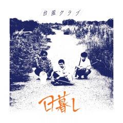 台風クラブ、1年5か月ぶりのNew SG「日暮し」9/18リリース&MV公開