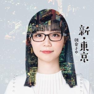 """朝倉さや、ニューSG「新・東京」10/28リリース """"俺ら東京さ行ぐだ""""のカヴァーも収録"""