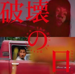 GEZAN、照井利幸、切腹ピストルズ、Mars89参加、豊田利晃最新作『破壊の日』オリジナルサウンドトラックの曲目&ジャケット公開