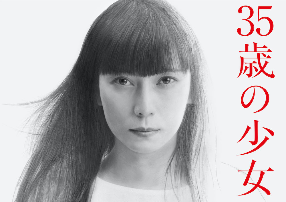 King Gnu、柴咲コウ主演ドラマ〈35歳の少女〉主題歌書きおろし