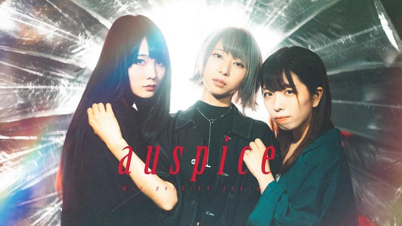 福岡のロックアイドル・アースピ-auspice-が新作MV「Never say…」を公開