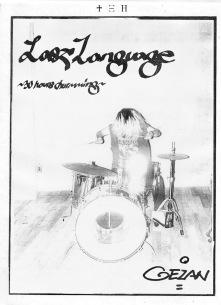 GEZAN/石原ロスカル映像作品『Last Language 〜30hours drumming〜』1日限定上映が緊急決定