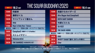 〈THE SOLAR BUDOKAN 2020〉2週目のタイム・テーブル発表