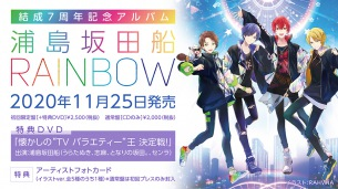 浦島坂田船、結成7周年記念AL『RAINBOW』11/25リリース