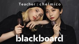 話題のYouTubeチャンネル「blackboard」にchelmicoが登場