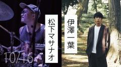 〈月見ル君想フ〉16周年記念日に松下マサナオと伊澤一葉のセッション・ライヴを開催