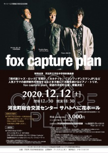 fox capture plan、ドラム井上の故郷・山形で初コンサート開催