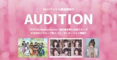 FES☆TIVE / MyDearDarlin' / 津代美月率いる新グループ 、3グループ合同新メンバーオーディション開催