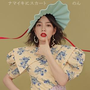 のん、元GO!GO!7188のユウ(チリヌルヲワカ)&ノマアキコと再タッグを組み新曲「ナマイキにスカート」配信限定リリース