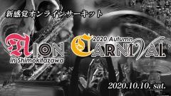 オンラインサーキットフェス〈AION CARNIVAL〉下北沢で開催、出演:竹中直人、曾我部恵一、リリスク、フィロのス等60組