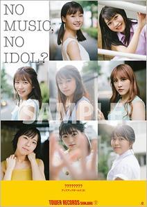 タワレコアイドル企画「NO MUSIC, NO IDOL?」にアプガ(2)撮りおろしポスター登場