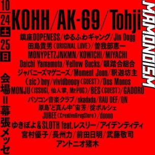 〈夏の魔物SPECIAL MAMONOISM〉第2弾でAK-69、田島貴男、曽我部恵一ら決定 ゲストに ゆきぽよ