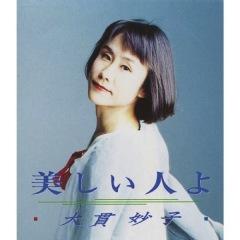 """大貫妙子「CRAFT BOSS」CMで再注目の""""美しい人よ""""10/7(水)配信スタート"""