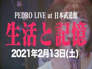 PEDRO、日本武道館ライヴ開催決定