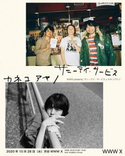 サニーデイ・サービスとカネコアヤノによる初2マンが10/28渋谷WWW Xにて緊急開催決定