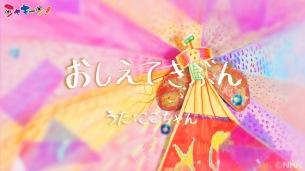 ナカコー作曲、abelest作詞の新曲が「シャキーン!」でOA。MVは幸洋子が担当