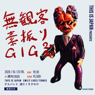 THIS IS JAPAN、10/23(金)19:30より自主企画「無観客素振りGIG2020」生配信決定