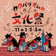 〈カクバリズムの文化祭〉3日間に渡り開催決定