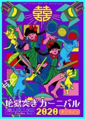 〈宗右衛門地獄突きカーニバル 2020 オンライン〉第2弾で愛はズボーン、入江悠、梅田サイファー、春日太一