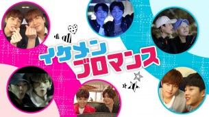 BTS、SUPER JUNIORらイケメン同士のデートに密着〈イケメンブロマンス〉Mnetで初放送