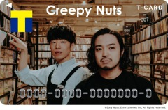 Creepy Nuts × Tカード発行決定