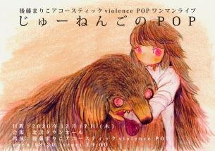 後藤まりこアコースティックviolence POP、レコ発ワンマン〈じゅーねんごのPOP〉開催