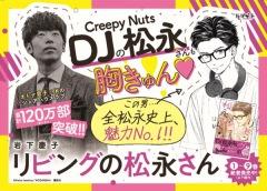DJ松永も胸キュン『リビングの松永さん』最新9巻が10/13(火)発売