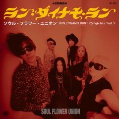 ソウル・フラワー・ユニオン、12月リリースのALから先行シングル「ラン・ダイナモ・ラン」配信スタート
