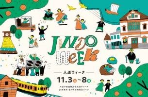 福井県敦賀市にて開催〈JINDO音楽祭〉にキセル、東郷清丸、オオルタイチらが出演