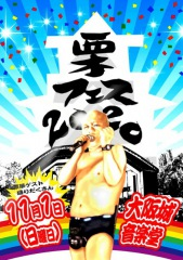 クリトリック・リス〈栗フェス2020〉最終出演者発表でimai、DJ後藤まりこ、ザ・たこさん