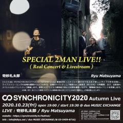 10/23(金)『SYNCHRONICITY2020 Autumn Live』で奇妙礼太郎、Ryu Matsuyamaが少人数限定有観客&配信の2マン