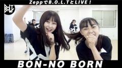 """B.O.L.T、Zepp Tokyo初ワンマンに向けた『ZeppでBOLTとLIVE!』企画第3弾3本目""""BON-NO BORN""""振付映像公開"""