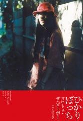 GEZANマヒトゥ・ザ・ピーポーによる初エッセイ集「ひかりぼっち」が11月17日発売