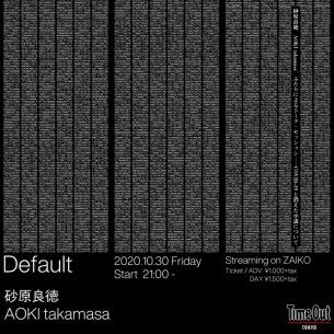 砂原良徳、AOKI takamasaによるトーク・セッション〈Default〉 緊急配信決定