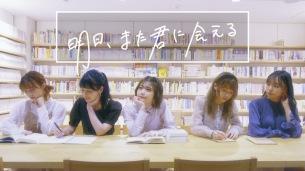 """神宿、""""明日、また君に会える""""MV公開"""