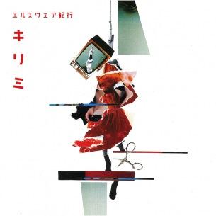 エルスウェア紀行、最新デジタル・シングル「キリミ」本日配信開始