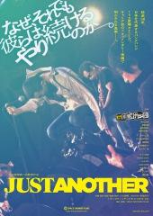 the原爆オナニーズに迫ったドキュメンタリー映画『JUST ANOTHER』公開記念トーク・イベントが開催決定