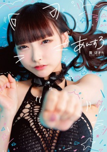 星歴13夜のメンバー「園ほまれ」がフォトブック「あんすろ」を12月に発売